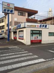 名学館大府駅前校