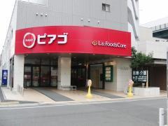 ピアゴラフーズコア黒川店