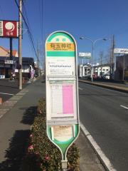 「有玉神社」バス停留所