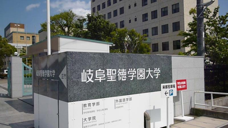 岐阜聖徳学園大学羽島キャンパス...