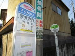 「東堀の内」バス停留所