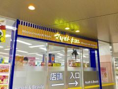 薬マツモトキヨシ大和西大寺駅前店