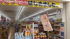 ゴダイドラッグモルティ姫路店