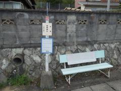 「岩見西口」バス停留所