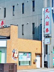 丸八証券株式会社 安城支店