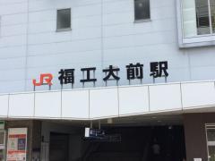 福工大前駅