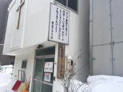 札幌大通キリスト教会
