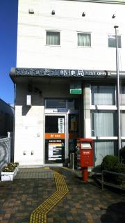 弥富海老江郵便局