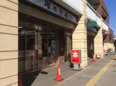 増田書店北口店