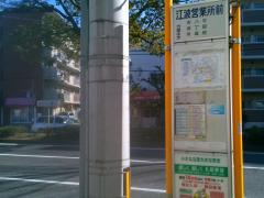 「江波営業所」バス停留所