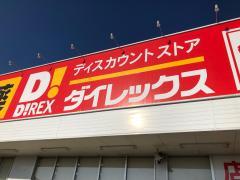 DiREX南延岡店