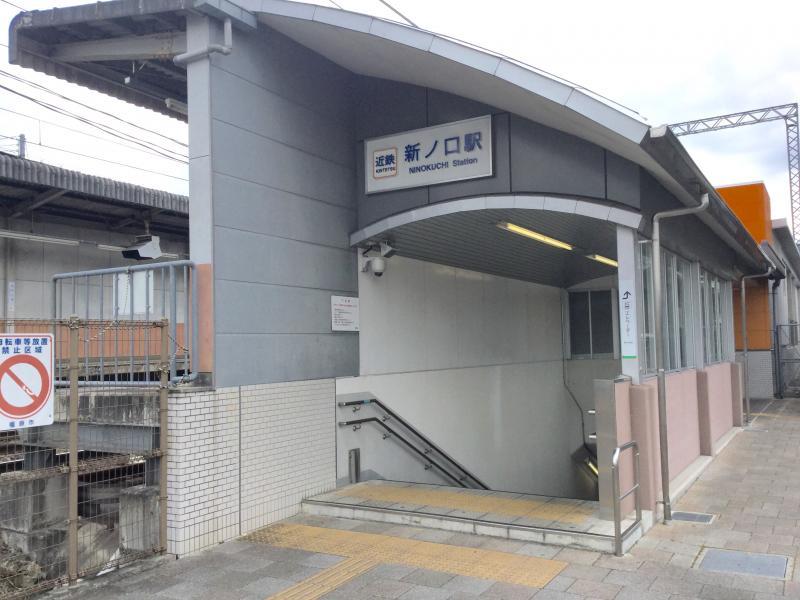 近鉄橿原線新ノ口駅の西側改札口