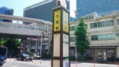 「大崎駅」バス停留所