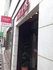 大和証券株式会社 船橋支店