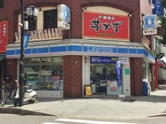 ローソン栄二丁目店