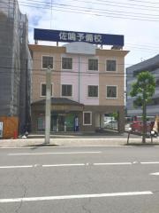 佐鳴予備校東刈谷駅前校