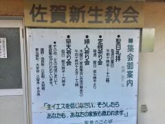 キリスト教佐賀新生教会