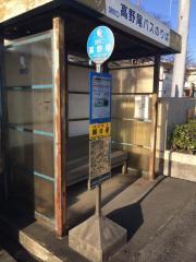 「高野尾」バス停留所