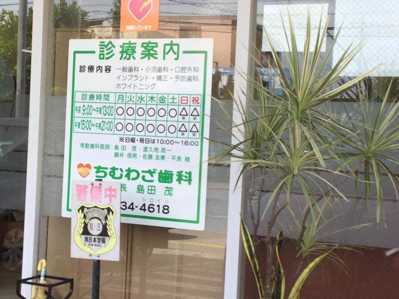 沖縄市のちむわざ歯科です。
