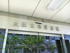 大阪北逓信病院