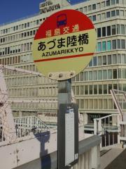 あづま陸橋駅
