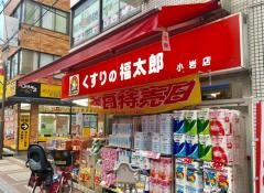 薬局くすりの福太郎小岩店