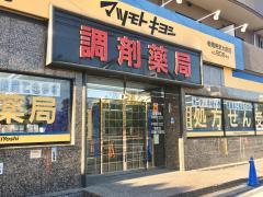 マツモトキヨシ板橋帝京大前店