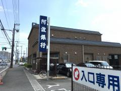 阿波銀行田宮支店