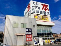 三洋堂書店香久山店