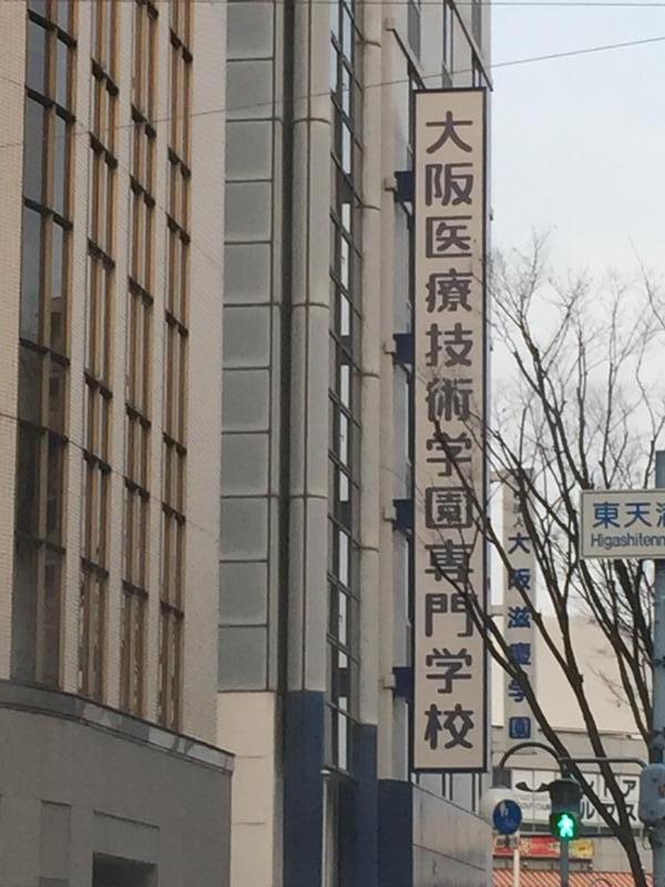 大阪医療技術学園専門学校(大阪...