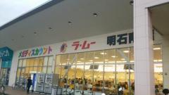 ラ・ムー明石南店