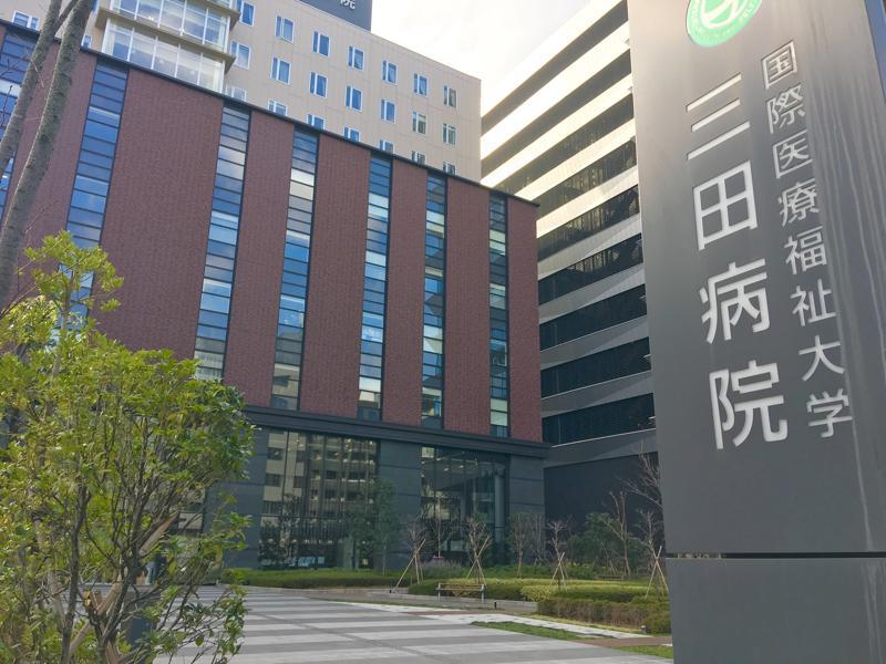 国際医療福祉大学三田病院(東京...