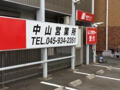 ニッポンレンタカー中山駅前営業所