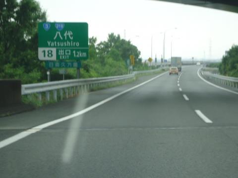 九州自動車道 八代IC(八代市)...