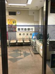 鹿児島銀行県庁支店