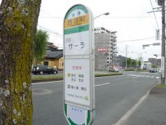 「西塚町」バス停留所