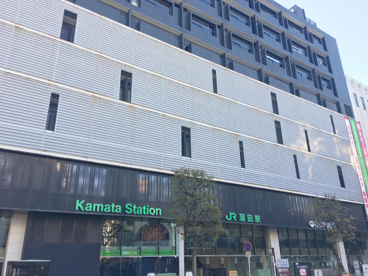 蒲田駅 東京都大田区蒲田