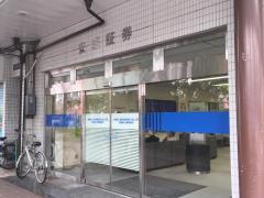 安藤証券株式会社 大垣支店