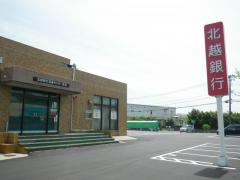 北越銀行流通センター支店
