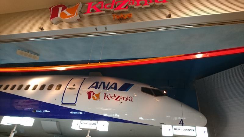 キッザニア 航空の仕事場