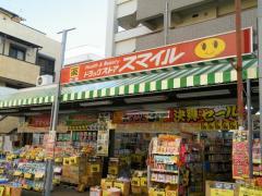 ドラッグストアスマイル川崎浅田店