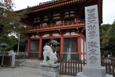 滝泉寺(目黒不動)