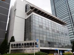 日本歯科大学病院