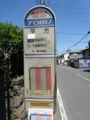 「平方」バス停留所