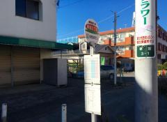 「草加三丁目」バス停留所