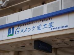 Gスイング図工室