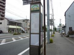 「相生」バス停留所