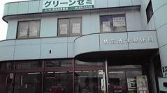 佐賀光法郵便局