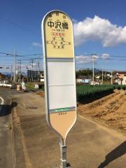 「中沢橋」バス停留所
