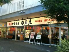 中華食堂日高屋 イーサイト籠原店